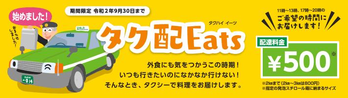 タク配Eats